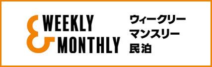 全国のマンスリーマンション検索サイト:Weekly&Monthly